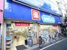 ウエルシア豊島東長崎店(ドラッグストア)まで384m