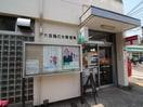 鵜の木郵便局(郵便局)まで300m