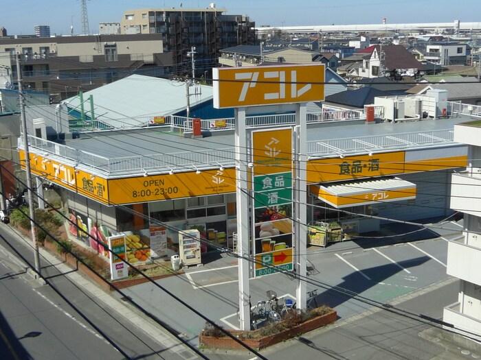 アコレ(スーパー)まで35m