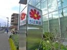千葉興業銀行東松戸支店(銀行)まで946m