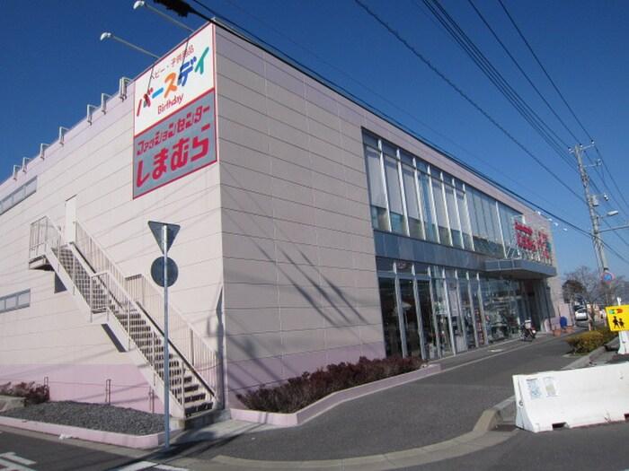 しまむら八柱店(ショッピングセンター/アウトレットモール)まで713m