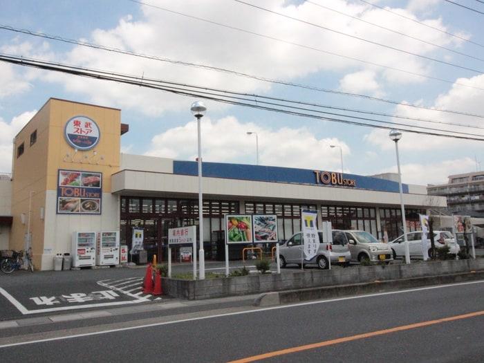 東武ストア(スーパー)まで368m