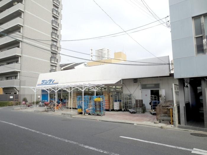 サンディ 守口寺内店(スーパー)まで281m