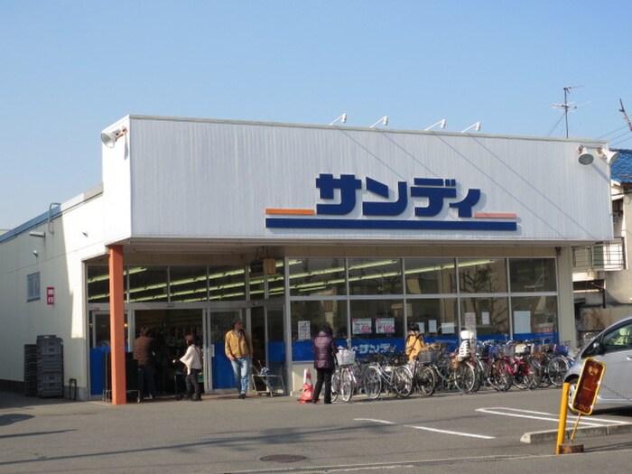 サンディ楠葉店(スーパー)まで184m