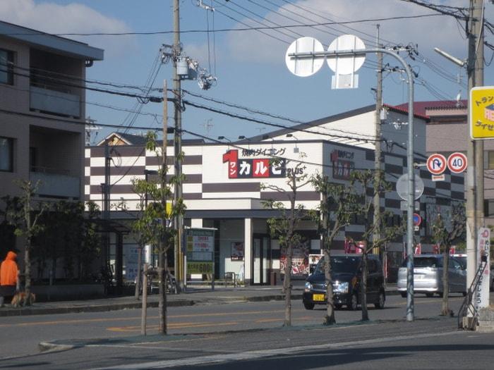 ワンカルビ西堤店(その他飲食(ファミレスなど))まで243m