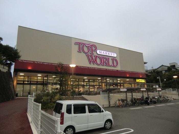 トップワールド牧野店(スーパー)まで633m