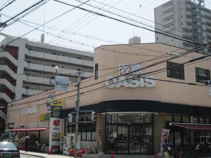 阪急オアシス(スーパー)まで200m