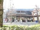 DAIKOKUYA(スーパー)まで800m