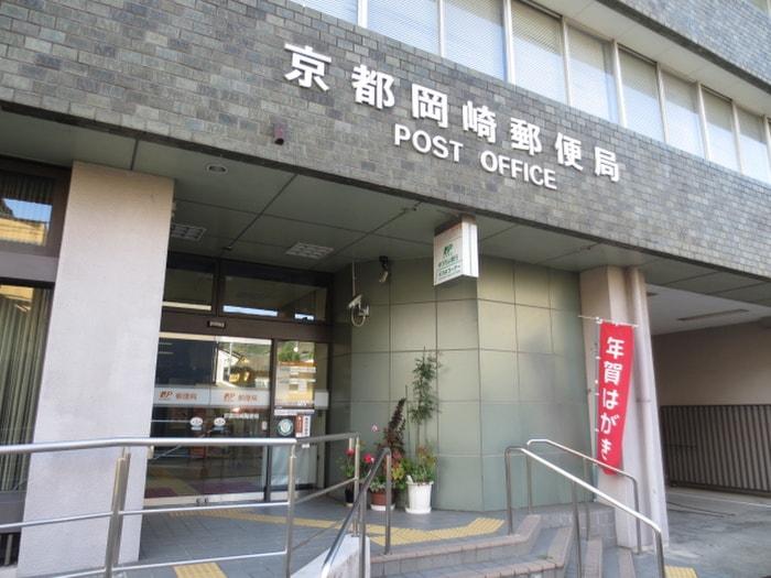 岡崎郵便局(郵便局)まで1300m