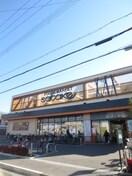 Foods Market SATAKE(フーズマーケットサタ(スーパー)まで200m