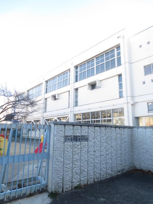 守口市立藤田小学校(小学校)まで401m