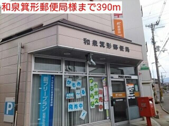 郵便局(郵便局)まで390m