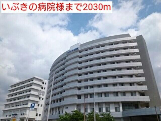いぶきの病院(病院)まで2030m