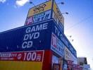 ゲオ(ビデオ/DVD)まで400m