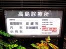 高島診療所(病院)まで524m