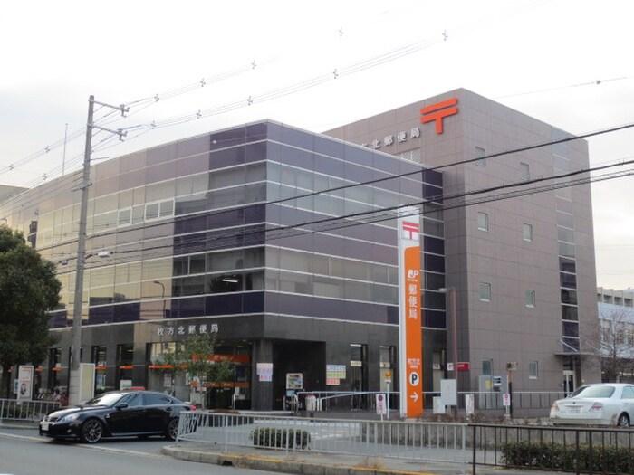 枚方北郵便局(郵便局)まで235m