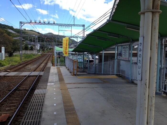 上ノ太子駅(役所)まで480m