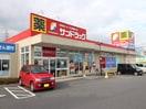 サンドラッグ美崎町店(ドラッグストア)まで650m