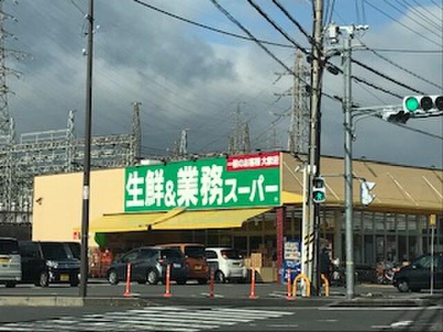 業務スーパー美崎町店(スーパー)まで700m