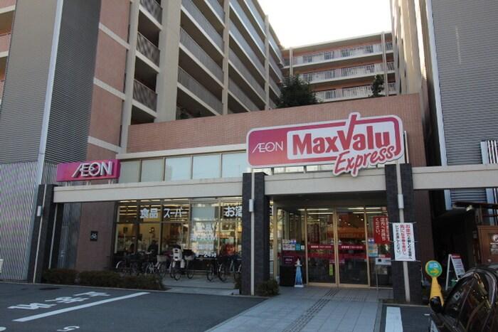 MaxValu(スーパー)まで1150m