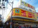 スーパー玉出千林店(スーパー)まで358m