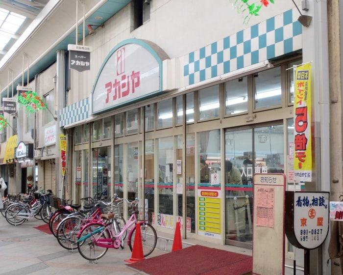 アカシヤ守口店(スーパー)まで416m