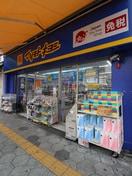 マツモトキヨシ 鶴橋駅前店(ドラッグストア)まで121m