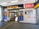 TSUTAYA 寝屋川駅前店(ビデオ/DVD)まで323m