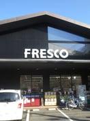 フレスコ川端店(スーパー)まで450m