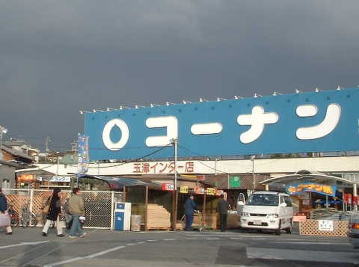 コーナン(電気量販店/ホームセンター)まで792m