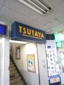 TSUTAYA(ビデオ/DVD)まで600m