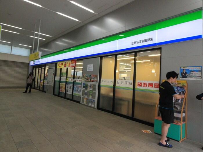 ファミリーマート 近鉄若江岩田駅店(コンビニ)まで853m