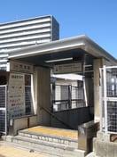 荒本駅(公園)まで100m