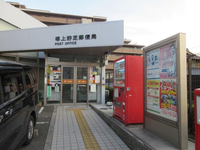堺上野芝郵便局(郵便局)まで300m