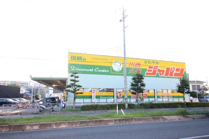 ジャパン(スーパー)まで485m