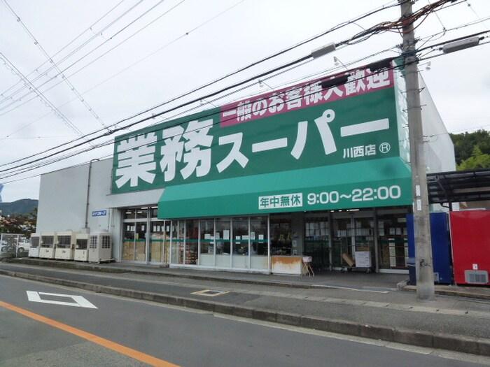 業務スーパー(スーパー)まで981m