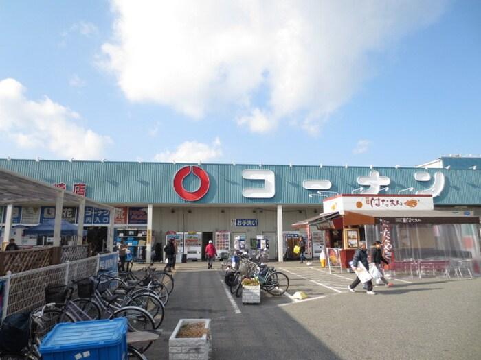 コーナン(電気量販店/ホームセンター)まで550m