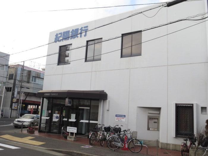 紀陽銀行(銀行)まで1200m