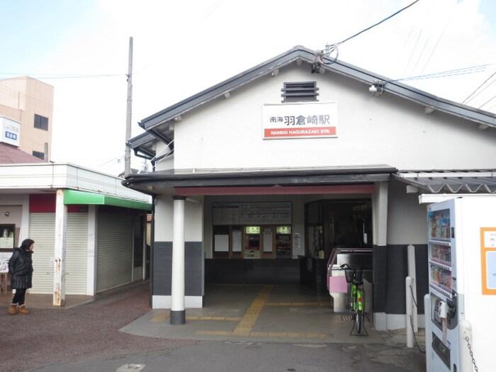 羽倉崎駅(役所)まで1300m