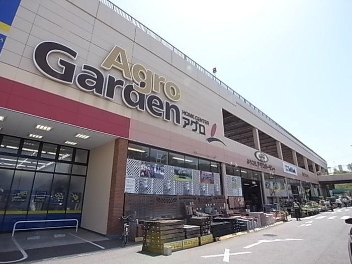 アグロ星陵台店(電気量販店/ホームセンター)まで950m