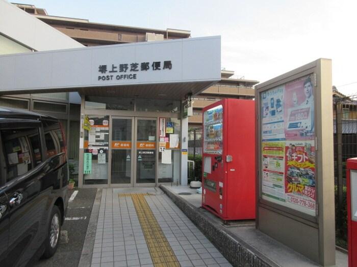 堺上野芝郵便局(郵便局)まで270m