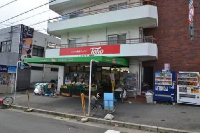 トーホー旗塚店(スーパー)まで110m