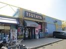 TUTAYA(ビデオ/DVD)まで900m