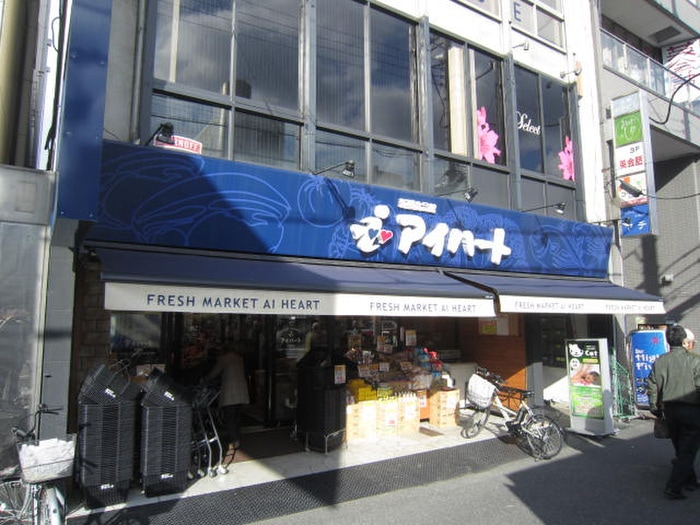 アイハート(スーパー)まで477m