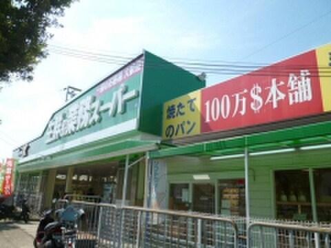 めぐみの郷(スーパー)まで579m