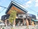 DAIKOKUYA(スーパー)まで110m