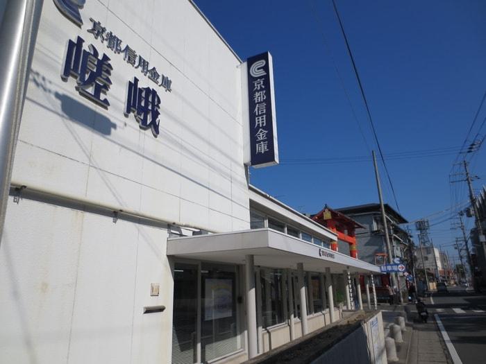 京都信用金庫嵯峨支店(銀行)まで60m