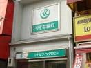 りそな銀行ATM(銀行)まで280m