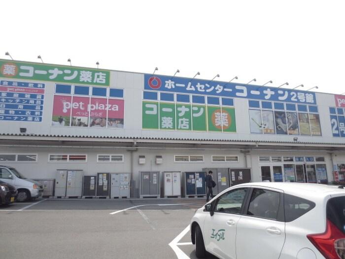 ホームセンターコーナン(電気量販店/ホームセンター)まで238m
