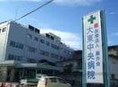 大東病院(病院)まで1300m